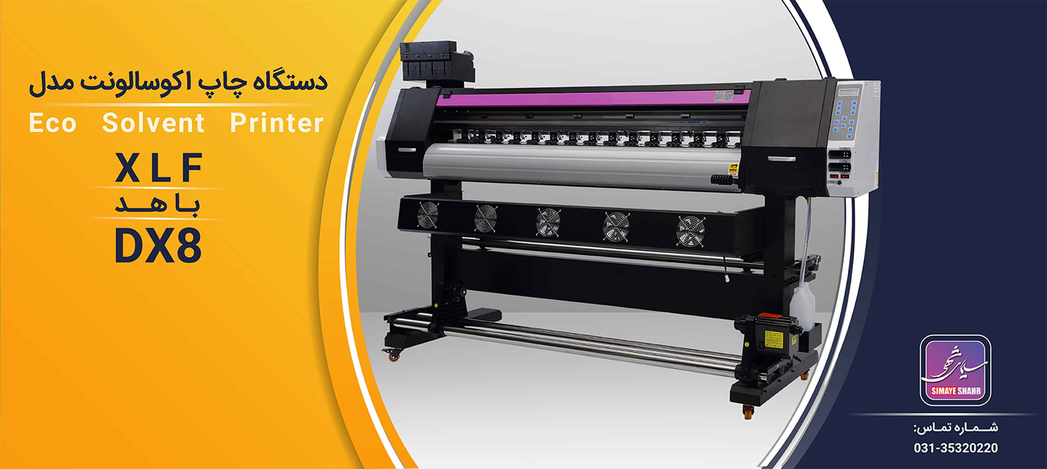 دستگاه چاپ بنر, دستگاه بنر, دستگاه لیزر, دستگاه سی ان سی, قیمت دستگاه لیزر, دستگاه برش لیزر, دستگاه CNC