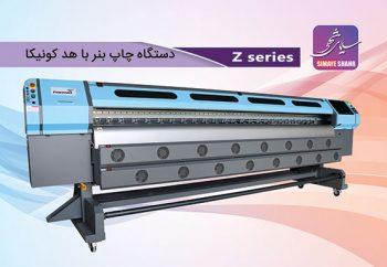 دستگاه چاپ بنر کونیکا Z