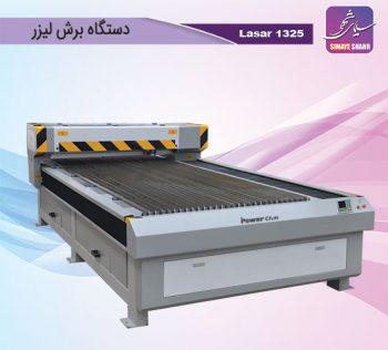 دستگاه برش لیزر فلز و غیر فلز 1325