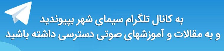 تلگرام سیمای شهر
