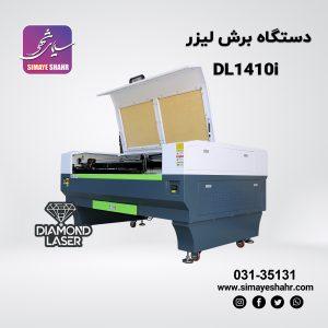 DL14010i